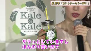 モデルの泉里香さんが『Q'SAI Kale Cafe(キューサイ ケール カフェ) ...