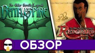 TES Battlespire и Redguard - Обзор | История серии The Elder Scrolls | Часть 2