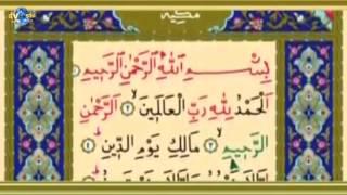 Абулбасит сура аль Фатиха учебный