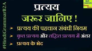 Gambar cover Pratyay in Hindi Grammar Examples [ कृत प्रत्यय और तद्धित प्रत्यय में अंतर ]