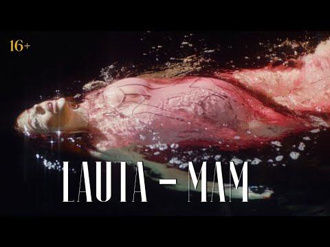 Lauta - Мам