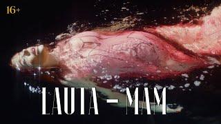 Смотреть клип Lauta - Мам