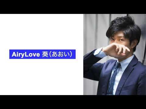 【AiryLove 葵(あおい)】ショートムービー