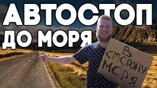 видео Как бесплатно путешествовать по России в 2017 году