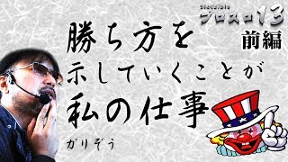 【プロスロ13 第17弾_メガコンコルド1280稲沢店編(前編)】「プロスロ」原作者のガリぞうが勝利目指してガチで立ち回る1日!