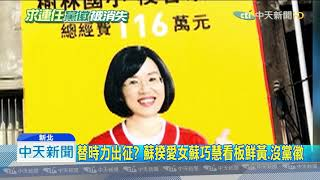 20190910中天新聞 不敢替蔡執政背書? 綠委競選看板「找嘸黨徽」