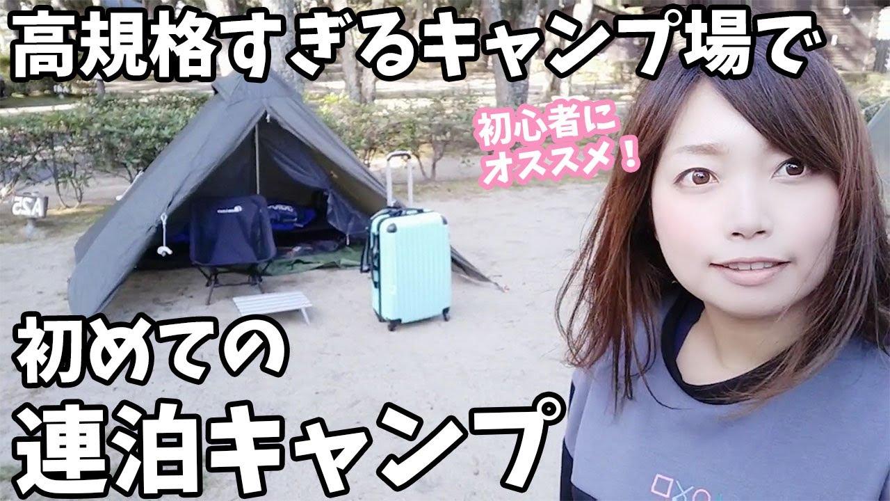 【マイアミ浜】初めての連泊は高規格キャンプ場で幸せ過ぎた【女だらけのわちゃわちゃキャンプ】