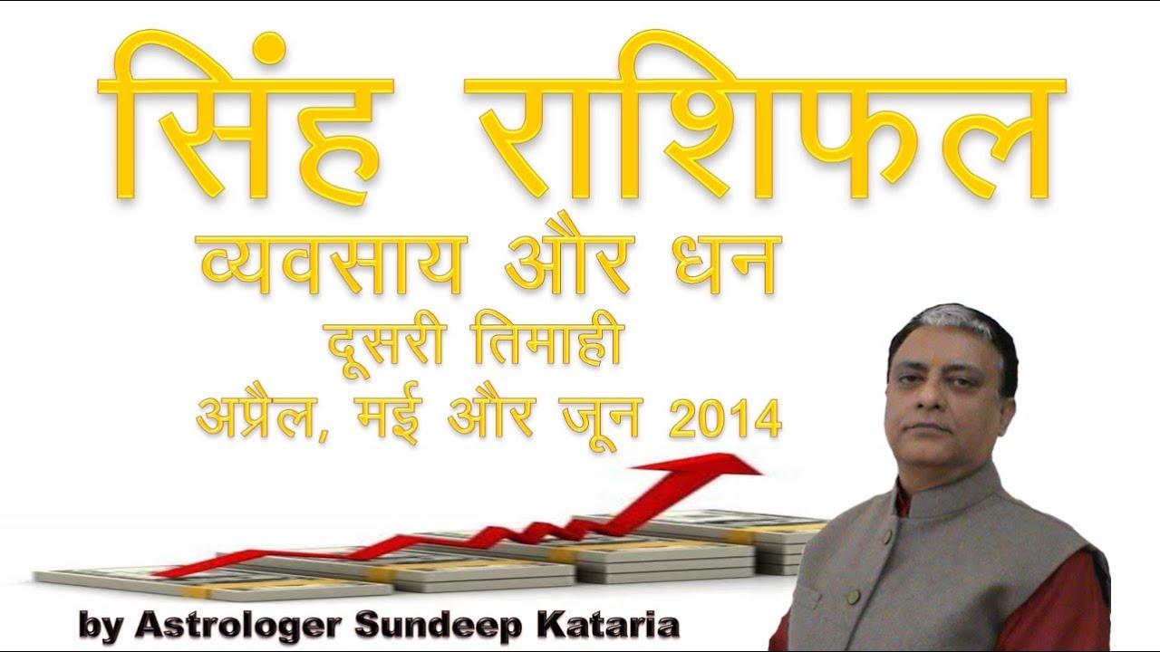 Hindi simha rashi leo april 2014 may 2014 june 2014 career finance money