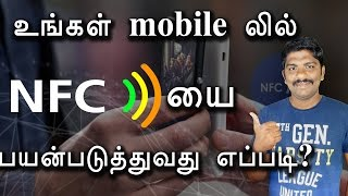How To Use NFC on Android Mobile - loud oli Tamil Tech News