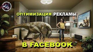 Оптимизация рекламы в Facebook для арбитража трафика