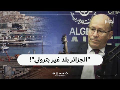 تنبؤات بعدم قدرة الجزائر على تصدير البترول في 2025.. على ماذا ستراهن الجزائر كحل بديل؟