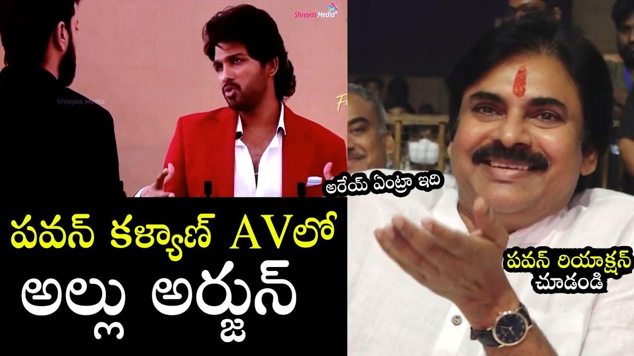 Download Pawan Kalyan Funny Reaction on His AV Over Allu Arjun   Republic Pre Release Event   Sai Dharam Tej
