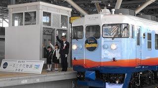観光列車 「一万三千尺物語号」 出発進行!