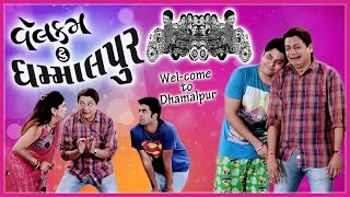 Video Welcome To Dhamalpur -  Gujarati Comedy Natak Full | Jaydeep Shah , Meera Acharya download MP3, 3GP, MP4, WEBM, AVI, FLV Juli 2018
