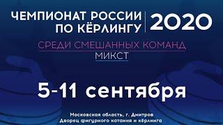 ЧР-2020 смешанные команды  полуфинал Московская область 1 (Ерёмин) - Московская область 2 (Румянцева