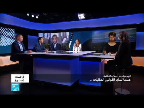رهاب المثلية من الجزائر إلى بيروت: اغتصاب وفحوص شرجية واعتقال فلجوء  - نشر قبل 34 دقيقة