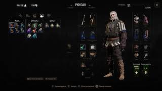 ВЕДЬМАЧЬИ ДРЕВНОСТИ:СНАРЯЖЕНИЕ ШКОЛЫ ГРИФОНА (The Witcher 3 Wild Hunt)