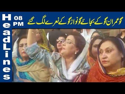 PMLN chants Go Nawaz Go Instead of Go Imran Go | 08 PM Headlines - 22 April | Lahore News HD