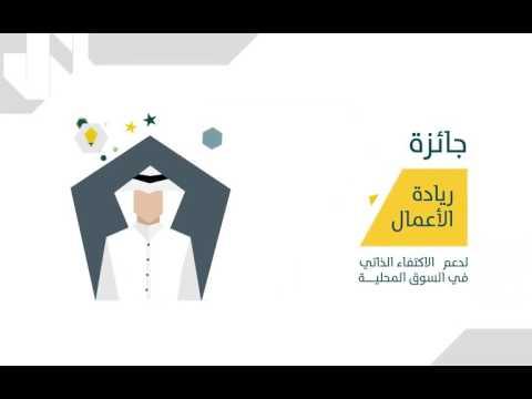 جائزة ومؤتمر قطر لريادة الأعمال -رواد قطر / Qatar Entrepreneurship Award and Conference