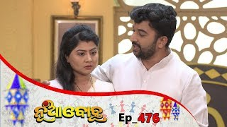Nua Bohu | Full Ep 476 | 22nd Jan 2019 | Odia Serial - TarangTV