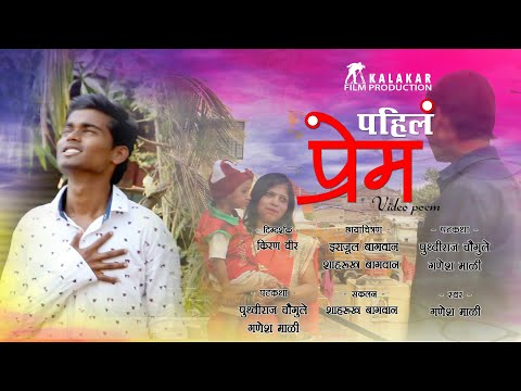 Pahil Prem ( पहिलं प्रेम ) | Kiran Veer | Poetic Full video | Marathi Short Film