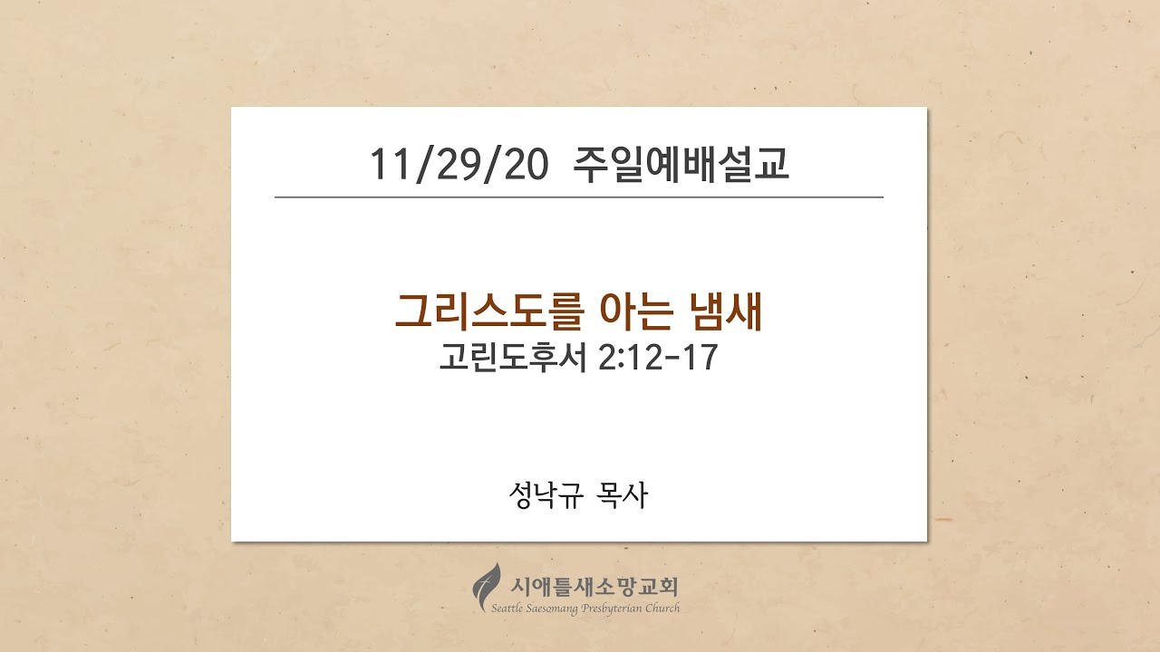 """<11/29/20 주일설교> """"그리스도를 아는 냄새"""""""