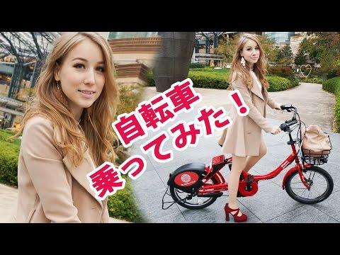 ロシア人がレンタル自転車に乗ってみた!Велосипед на прокат в Токио☆