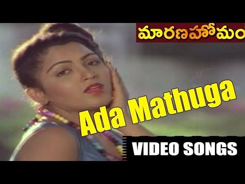 Marana Homam Movie  Ada Mathuga  Song  Kalyan Chakravarthy, Kushbu