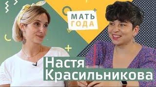 Настя Красильникова - медиа про женщин много не бывает!