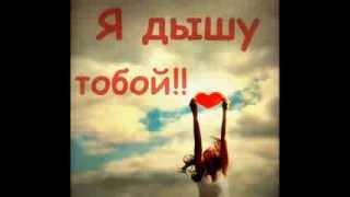 Я люблю тебя безумно!