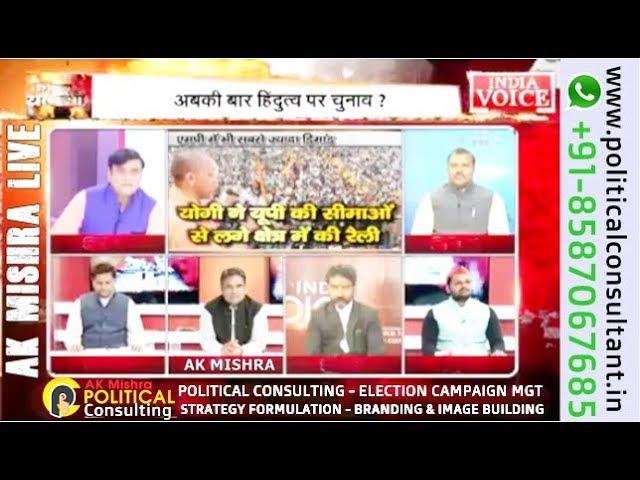धर्म ,जाती पाती आज भी चुनावो का सबसे   प्रभावी मुद्द्दा ? AK MISHRA POLITICAL CONSULTANT LIVE DEBATE