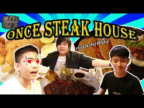 มากินร้าน Once Steak House เพราะที่นี่คือ สาย 1 !!