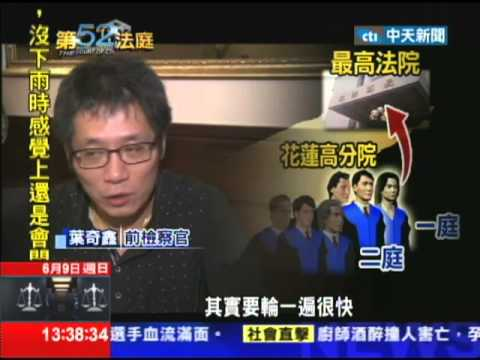 2012.06.09第52法庭/貪污法官現形! 縱放重犯手法大驚奇