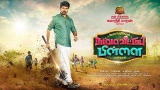 namma-veetu-pillai-first-look-teaser-trailer-sivakarthikeyan-aishwarya-rajesh