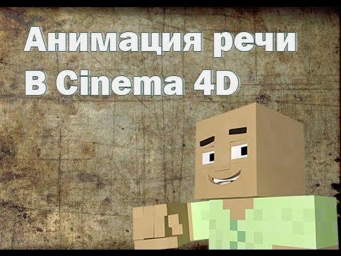 Cinema 4D Minecraft Уроки