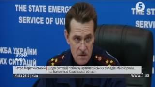 На Харківщині відключили електроенергію та газ через вибухи боєприпасів