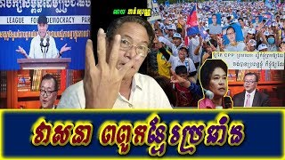 Khan sovan - Khmer opposite fate after election day, Khmer news today, Cambodia hot news, Breaking
