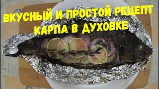 Вкусный и простой рецепт карпа в духовке