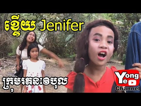 ខ្ទើយ Jenifer ពី Anna Cosmetics, New Comedy From Rathanak Vibol Yong Ye