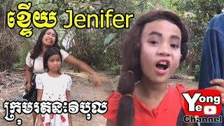 ខ្ទើយ Jenifer ពី Anna cosmetics, New Comedy from Rathanak Vibol Yong Ye