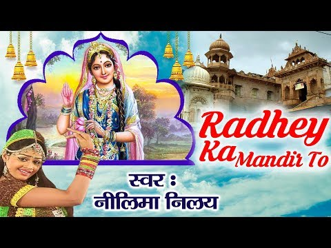 राधे का मंदिर तो (Radhay Ka Mandir To) - Very Beautiful Krishna Bhajan - Neelima, Simrat