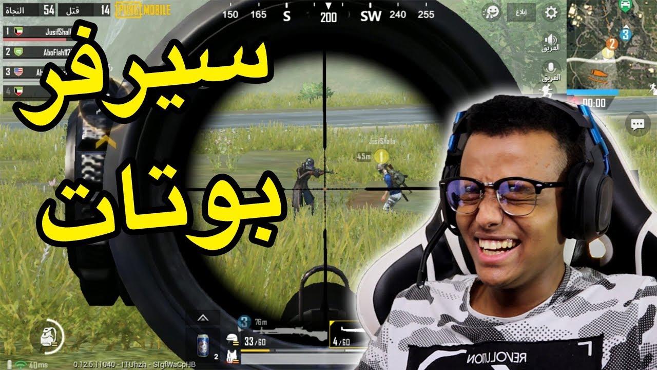 أعلى عدد قتلات في سيرفرات الشرق الأوسط البنق 20 Pubg Youtube