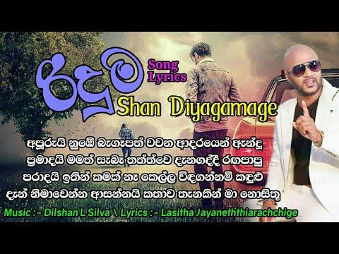 Riduma රිදුම Shan Diyagamge New Song Lyrics