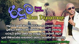 riduma-shan-diyagamge-new-song