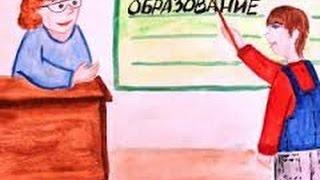 Право граждан на образование