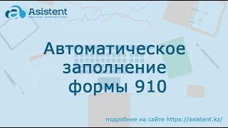 Автоматическое заполнение форма 910. asistent.kz