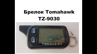 Брелок Tomahawk TZ9030