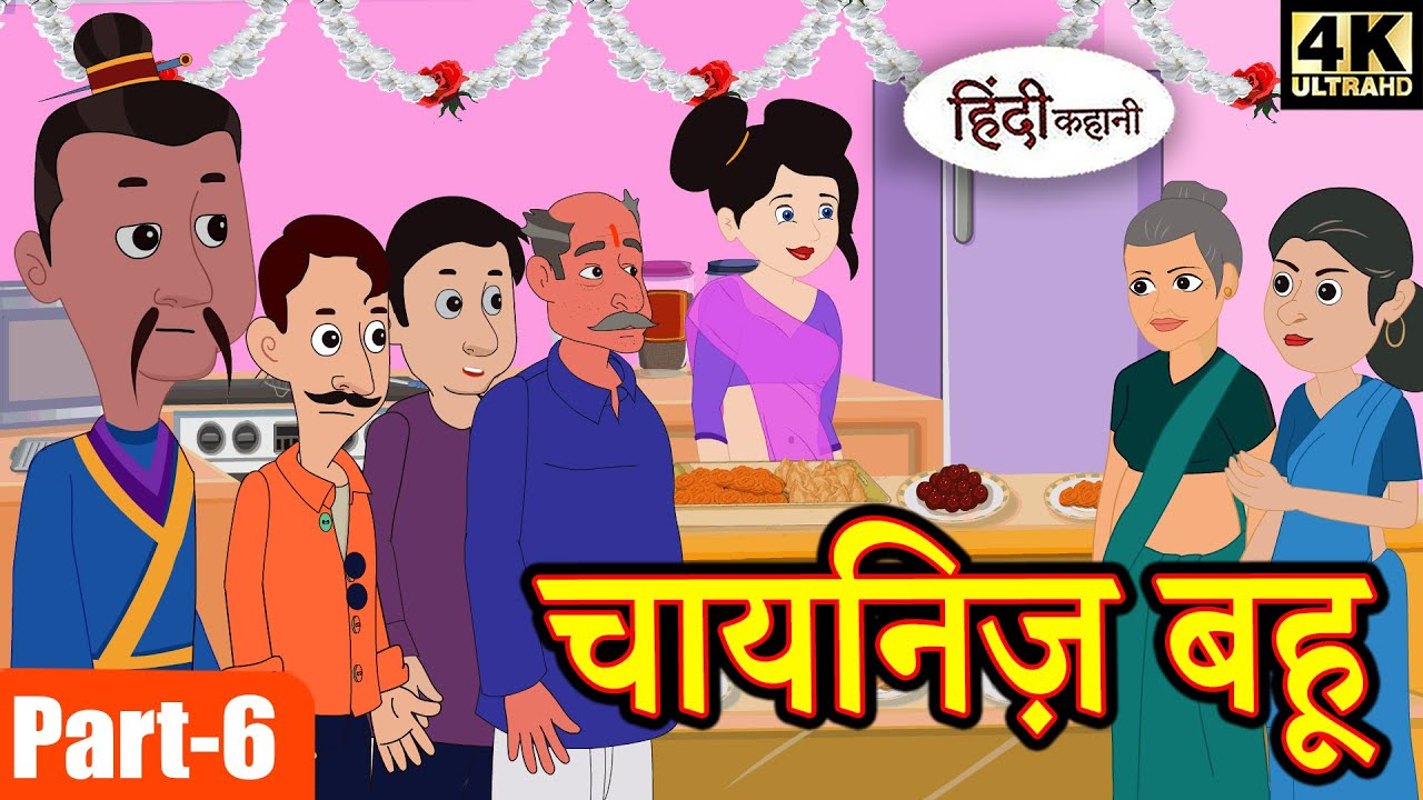 Kahani चायनिज़ बहू - 6 - Story in Hindi | Hindi Story | Moral Stories | Bedtime Stories | Funny