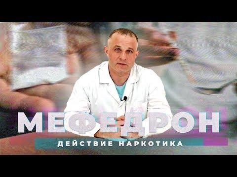 Мефедрон - зависимость, действие наркотика, признаки и последствия употребления