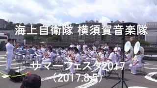 海上自衛隊 横須賀音楽隊『サマーフェスタ2017』午前の部【2017.8.5】